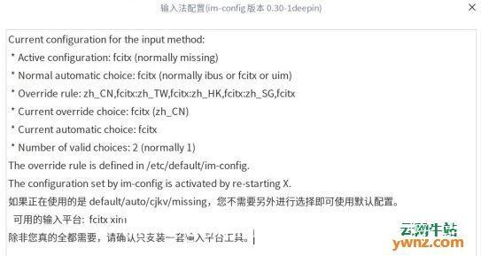 在Deepin Linux系统中搜狗输入法占用内存很高的解决方法